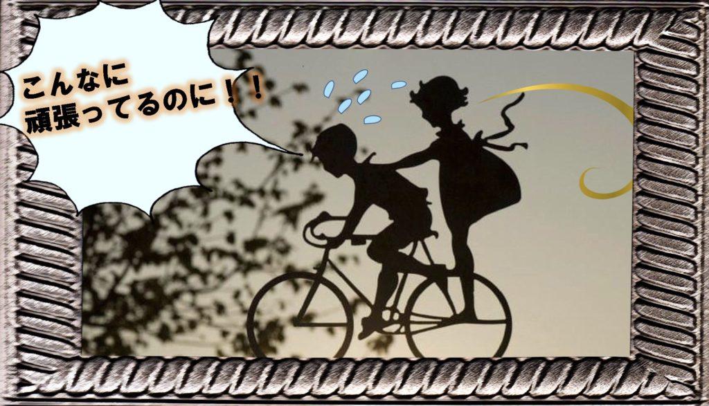 自転車、重い、進まない、インナーチャイルド
